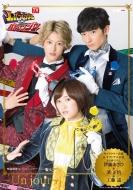 快盗戦隊ルパンレンジャー ビジュアルムック 〜Un jour〜TOKYONEWS MOOK