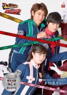 警察戦隊パトレンジャー ビジュアルムック 〜愛を行使する!〜TOKYONEWS MOOK