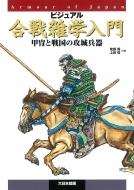 ビジュアル合戦雑学入門 甲冑と戦国の攻城兵器