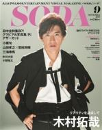 SODA (ソーダ)2018年 9月号