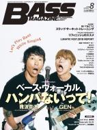 BASS MAGAZINE (ベース マガジン)2018年 8月号