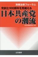 党創立100周年を見据える日本共産党の潮流