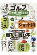 ゴルフ For Beginners 2018-2019 100%ムックシリーズ