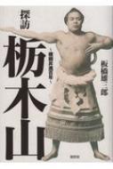 探訪栃木山 横綱昇進百年