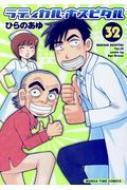 ラディカル・ホスピタル 32 まんがタイムコミックス