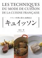 キュイッソン フランス料理の基本の加熱技法