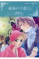 最後の子爵 1 ハーレクインコミックス・キララ