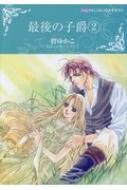 最後の子爵 2 ハーレクインコミックス・キララ