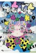 qtμt キューティーミューティー 1 LINEコミックス