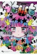 qtμt キューティーミューティー 2 LINEコミックス
