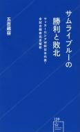 サムライブルーの勝利と敗北 サッカーロシアW杯日本代表・全試合戦術完全解析 星海社新書
