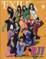 月刊 Exile (エグザイル)2018年 9月号