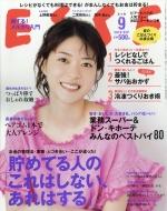 ESSE (エッセ)2018年 9月号