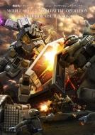 機動戦士ガンダムバトルオペレーション メモリアルビジュアルワークス