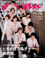 An・an (アン・アン)2018年 8月 8日号