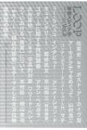 LOOP映像メディア学 東京藝術大学大学院映像研究科紀要 Vol.8