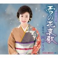 雪の花哀歌/望み川