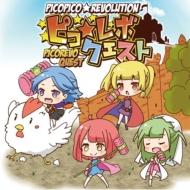 ピコ☆レボクエスト / MAGIC NUMBER