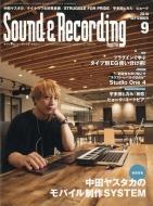 Sound & Recording Magazine (サウンド アンド レコーディング マガジン): 2018年 9月号