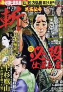 時代劇コミック斬 Vol.10 パチスロ実戦術RUSH 2018年 9月号増刊