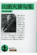 山頭火俳句集 岩波文庫
