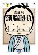 頭脳勝負 将棋の世界 ちくま文庫