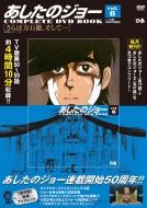 あしたのジョー COMPLETE DVD BOOK Vol.6