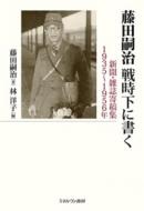 藤田嗣治 戦時下に書く 新聞・雑誌寄稿集 1935〜1956年