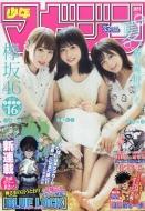 週刊少年マガジン 2018年 8月 15日号