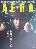 AERA (アエラ)2018年 8月 20日合併号