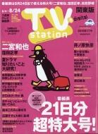 TV station (テレビステーション)関東版 2018年 8月 4日合併号