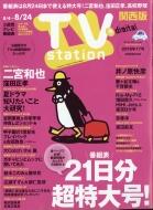 TV station (テレビステーション)関西版 2018年 8月 4日合併号