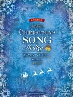 女声三部合唱 クリスマス・ソング・メドレー 編曲: 若松正司