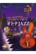 ピアノ伴奏譜 & カラオケCD付 ヴァイオリンで奏でる オトナJazz