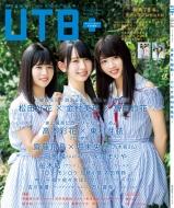 Utb+(アップ トゥ ボーイ プラス)Vol.45 (アップ トゥ ボーイ 2018年 9月号 増刊)