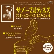 Oracle / I Remember Carmen (7インチシングルレコード)