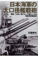 日本海軍の大口径艦載砲 光人社NF文庫