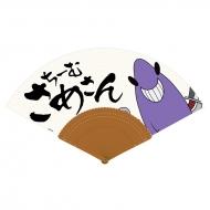 扇子 サメさんチーム【HMV先行販売】