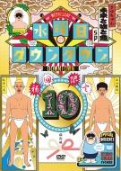 【初回限定特別版】DVD『水曜日のダウンタウン(10)』+目隠しクロちゃんソフビBOXセット