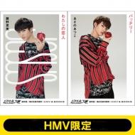 《超特急文庫2 ユーキセット》 わたしの恋人/バッテリー【HMV限定】