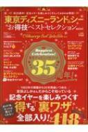 HMV&BOOKS onlineMagazine (Book)/東京ディズニーランド & シーお得技ベストセレクションmini お得技シリーズ 晋遊舎ムック