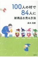 HMV&BOOKS online森本尚樹/100人の村で84人に新商品を売る方法