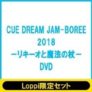 CUE DREAM JAM-BOREE 2018 DVD(DVD2枚+ライブ盤CD1枚)【Loppi・HMV限定セット】