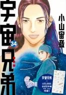 宇宙兄弟 34 オリジナル手帳付き限定版 講談社キャラクターズライツ