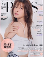 up Plus (アッププラス)9 September Tipo (ティーポ)2018年 9月号増刊