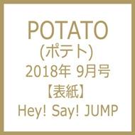 Potato (ポテト)2018年 9月号