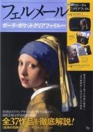 フェルメール ポーチ& ポケットクリアファイルBOOK TJMOOK