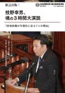 枝野幸男、魂の3時間大演説「安倍政権が不信任に足る7つの理由」
