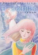 浪漫ティック・雪 水樹和佳子ベスト自選傑作集 ビームコミックス