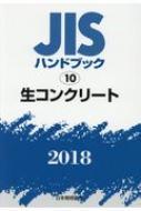 JISハンドブック2018 10
